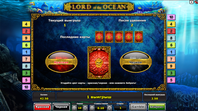 Lord Of The Ocean 8