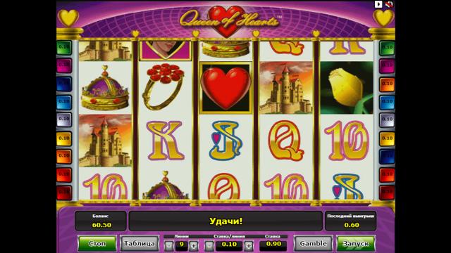 Queen Of Hearts 7