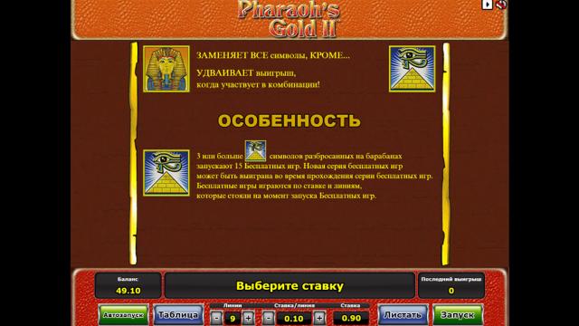 Pharaoh's Gold II 1