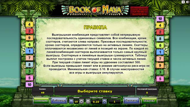 Book Of Maya 5