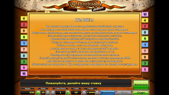 Columbus Deluxe 8