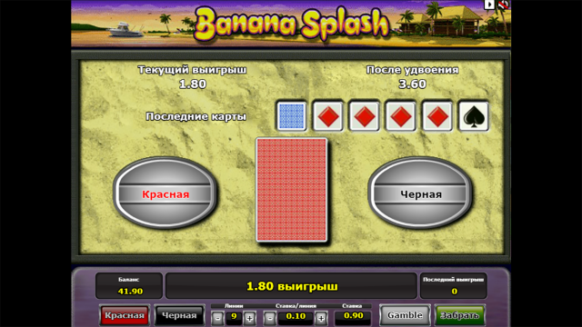 Banana Splash 8