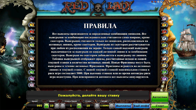 Red Lady 6