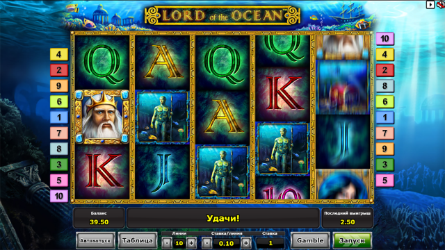 Lord Of The Ocean 5