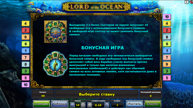 Lord Of The Ocean 4
