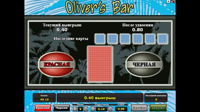 Oliver's Bar 2