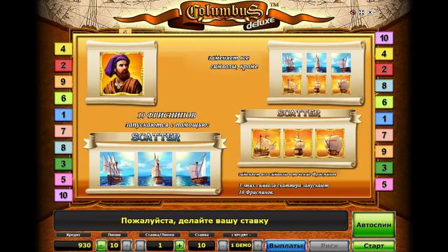 Columbus Deluxe 7